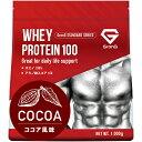 GronG(グロング) プロテイン 1kg ココア風味 ホエイプロテイン100 国産 おきかえダイエット 筋トレ トレーニング