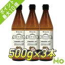 【11月11日入荷予定】GronG(グロング) MCTオイル 500g 3本セット ココナッツ由来 中鎖脂肪酸100%