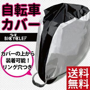 自転車カバー サイクルカバー 防水 厚手 丈夫 29インチ UVカット 盗難防止アイレット