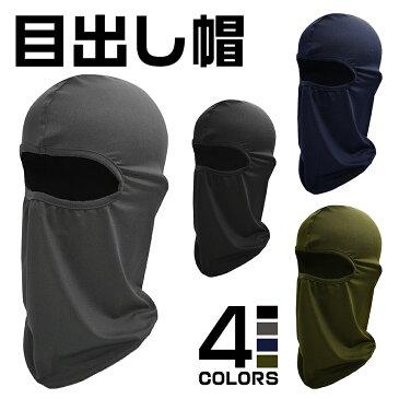 タクティカル フェイスマスク 目出し帽 バラクラバ サバゲー