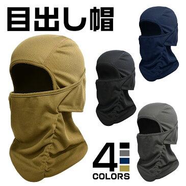 フェイスマスク 目出し帽 2重構造 バラクラバ サバゲー