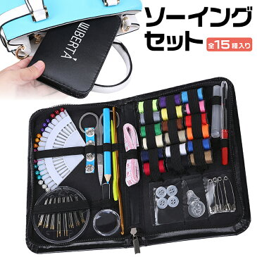 ソーイングセット 裁縫セット 裁縫道具 コンパクト 携帯用