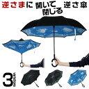 逆さ傘 レディース さかさ傘 日傘 さかさま傘 晴雨兼用 大きい 8本...