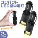 小型 懐中電灯 2個セット ハンディライト LED 防災 電...