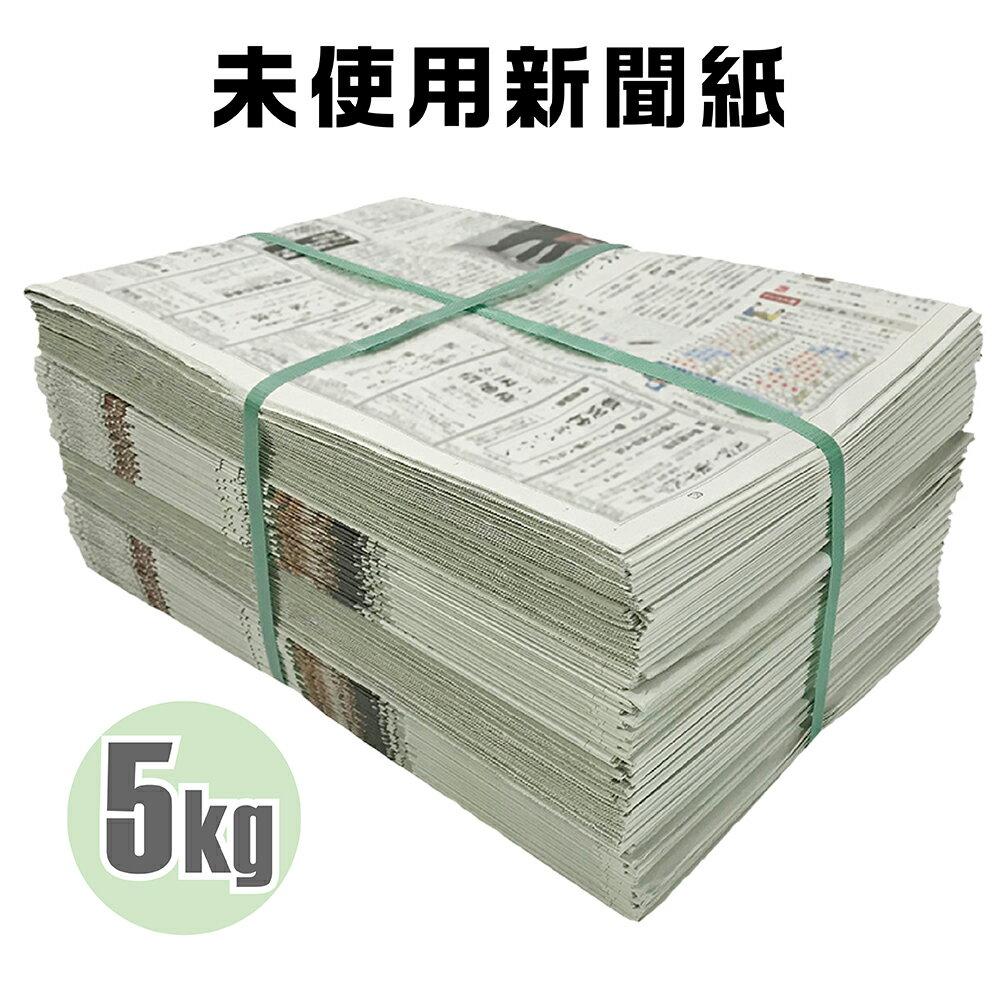 【エントリーで最大P7倍】 新聞紙 未使用品 5kg 緩衝材 梱包資材ペットシート 包装材