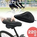 【エントリーでP5倍】 自転車 サドルカバー ジェル 低反発...