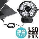 扇風機 クリップ 卓上 USB 静音 360℃回転 2段階風量
