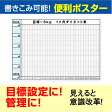 ポスター グラフ ダイエット -5kg 目標 日付有 (B2サイズ 515×728mm)