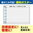 ポスター グラフ ダイエット -5kg 目標 日付無 (B3サイズ 364×515mm)