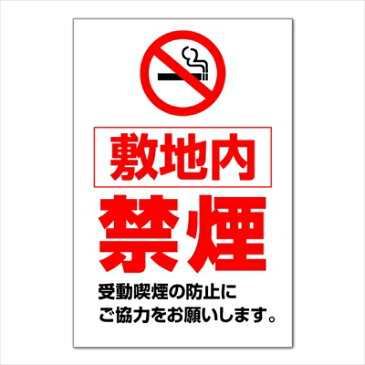 【注意 看板】 禁煙マーク 敷地内 禁煙 受動喫煙の防止にご協力をお願いします 長期利用可能 (90×60cm)