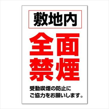 【注意 看板】 敷地内 全面禁煙 受動喫煙の防止にご協力をお願いします 長期利用可能 (90×60cm)