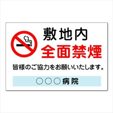 【注意 看板】 禁煙マーク 敷地内 全面禁煙 皆様のご協力をお願いします。 (名入れ無料) 長期利用可能 (90×60cm)