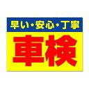 【お店・施設/看板】 早い 安心 丁寧 ユーザー車検 長期利用可能 01 (A3サイズ/297×420ミリ) 05P19Dec15