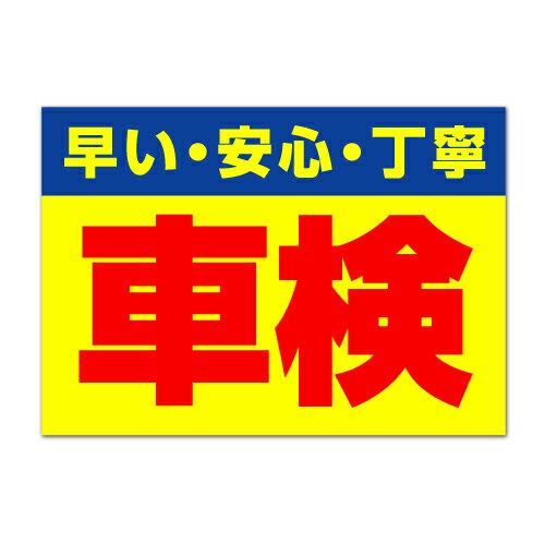 【お店・施設/看板】 早い 安心 丁寧 ユーザー車検 長期利用可能 01 (A3サイズ/297×420ミリ)