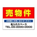 【不動産/看板】 売物件 (名入無料) 一戸建て マンション