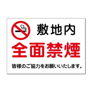 【注意 看板】 禁煙マーク 敷地内 全面禁煙 皆様のご協力をお願いします。 長期利用可能 (A3サイズ/297×420ミリ)
