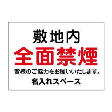 【注意 看板】 敷地内 全面禁煙 皆様のご協力をお願いします。 (名入れ無料) 長期利用可能 (B3サイズ/364×515ミリ)