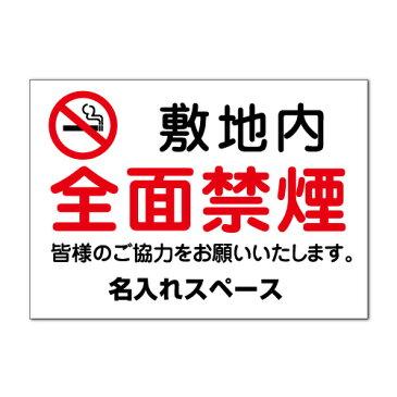 【注意 看板】 禁煙マーク 敷地内 全面禁煙 皆様のご協力をお願いします (名入れ無料) 長期利用可能 (B2サイズ/515×728ミリ)