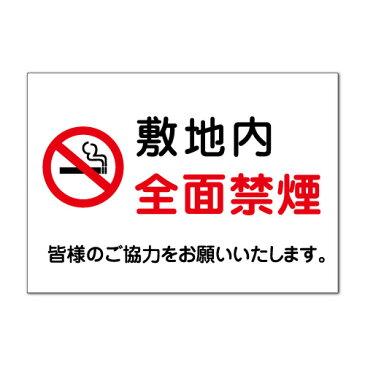 【注意 看板】 禁煙マーク 敷地内 全面禁煙 皆様のご協力をお願いします。 長期利用可能 (B2サイズ/515×728ミリ)