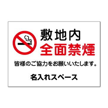 【注意 看板】 禁煙マーク 敷地内 全面禁煙 皆様のご協力をお願いします。 (名入れ無料) 長期利用可 (A3サイズ/297×420ミリ)