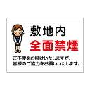 【注意 看板】 敷地内 全面禁煙 ご不便をお掛けいたします 長期利用可能 (B2サイズ/515×728ミリ)