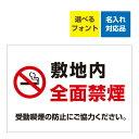 〔屋外用 看板〕 敷地内 全面禁煙(シンプル) マーク 受動喫煙の防止にご協力ください。 名入れ無料 長期利用可能 (B3サイズ/515×364ミリ)