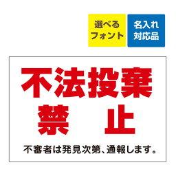 〔屋外用 看板〕 不法投棄禁止 不審者は発見次第 通報します 名入れ無料 (900×600ミリ)