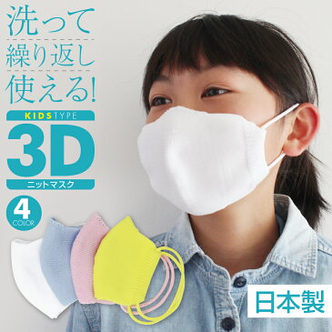 【送料無料】【即納】マスク 子供用 洗える 日本製 こども用 キッズ 在庫あり 子供 ニット 布 布マスク 立体 かわいい おしゃれ 何回も使える ※【購入制限】お一人様3個まで