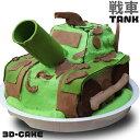 戦車 ケーキ 5号 ギフト 誕生日ケーキ 子供 こども 男の子 面白い おもしろ バズーカ 大砲 鉄 ...