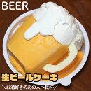 ビールケーキ5号ギフト誕生日ケーキ男性大人お父さん面白いおもしろお菓子バースデーケーキ3D立体ケーキ記念日ケーキサプライズ生ビールお酒キャラクター送料無料