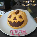 こどもの日 子供の日 ジャックオーランタン ケーキ 5号 ギフト 送料無料 お菓子 おもしろ かぼちゃ 立体ケーキ [ Halloween HALLOWEEN ハロウィン ハロウィーン ホームパーティ ギフト 贈り物 家族 友達 盛り上がる インスタ映え]