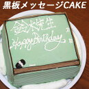 学校黒板メッセージケーキ5号ギフト誕生日ケーキ面白いおもしろお菓子バースデーケーキ3D立体ケーキ記念日ケーキサプライズキャラクター送料無料