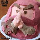 【ホワイトデー 2020】 忍者 ケーキ 5号 ギフト 誕生日ケーキ 男の子 子供 大人 面白い おもしろ にんじゃ ニンジャ バースデーケーキ 立体ケーキ 記念日ケーキ サプライズ キャラクター 送料無料
