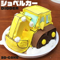 ショベルカー ケーキ 5号 ギフト お誕生日ケーキ 子供 こども 男の子 面白い おもしろい おもしろ ユンボ 乗り物 バースデーケーキ 立体ケーキ 記念日ケーキ 冷凍 サプライズ お取り寄せスイーツ 珍しい おいしい 美味しい もの プレゼント 送料無料