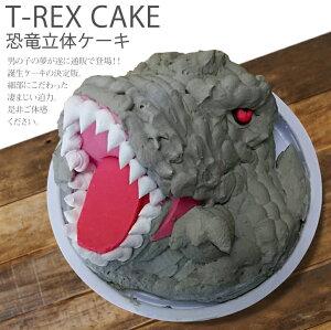恐竜 ケーキ ティラノサウルス 5号 ギフト お誕生日ケーキ 子供 こども 男の子 面白い おもしろい おもしろ T-REX TREX バースデーケーキ 立体ケーキ 記念日ケーキ サプライズ キャラクター 送料無料