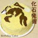 おもしろケーキ恐竜化石発掘5号ギフト記念日誕生日お菓子