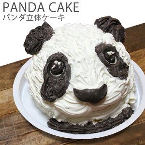 こどもの日 子供の日 パンダ ケーキ 5号 誕生日ケーキ 子供 ギフト こども 男の子 女の子 面白い おもしろ 動物 アニマル お菓子 バースデーケーキ 3D 立体ケーキ 記念日ケーキ サプライズ キャラクター 送料無料