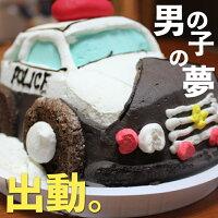 パトカー ケーキ 5号 ギフト 誕生日ケーキ 子供の日 こどもの日 男の子 子供 面白い おもしろ 警察官 車 バースデーケーキ 立体ケーキ 記念日ケーキ サプライズ キャラクター 送料無料
