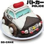 パトカー ケーキ 5号 ギフト お誕生日ケーキ 子供 こども 男の子 面白い おもしろい おもしろ 警察官 車 バースデーケーキ 立体ケーキ 記念日ケーキ 冷凍ケーキ 冷凍 サプライズ お取り寄せスイーツ 珍しい おいしい 美味しい もの キャラクター プレゼント 送料無料 (gift)
