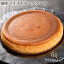 純生 ベイクド チーズケーキ 6号 21cm ギフト箱付 プ...