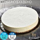 純生レアチーズアイスケーキラズベリー6号18cmギフト箱付【SAKURA】