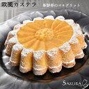 送料無料 欧風 カステラ 新鮮卵の マルグリット 5号 15cm ギフト箱入り プレゼント お菓子【SAKURA】