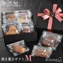 無添加焼き菓子12個入りクッキー詰め合わせセットギフトBOXセット【Mタイプ】【SAKURA】