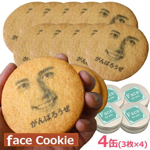 父の日 面白い おもしろい おもしろ 顔 クッキー 12個入 写真プリント 名入れ メッセージ [誕生日プレゼント プチ...