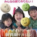 個別顔対応 お祝い おもしろ 顔マカロン 1個(単品) フェイスマカロン [ 子供 ギフト
