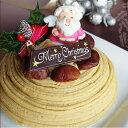 予約販売 クリスマス ケーキ 和栗 モンブラン 5号 (4〜5名) ギフト クリスマスケーキ Xmas 2019 記念日ケーキ サプライズ キャラクター サンタクロース【送料無料】