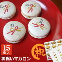 お祝い マカロン 15個入 寿 御祝 内祝い 結婚祝い 出産祝い 【ギフト】【贈答品】【贈り物】【お菓子 洋菓子 焼き菓子 スイーツ】(gift)