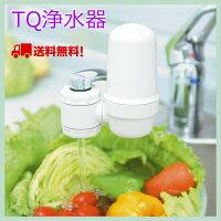 TQ浄水器1