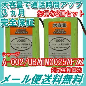 【メール便送料無料】2個セットシャープ(SHARP)コードレス子機用充電池【A-002/UBATM0025AFZZ対応互換電池】J005C【RCP】P27Mar15