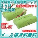 2個セット ブラザー (brother) コードレス子機用充電池 【BCL-BT 対応互換電池】 J010C 【メール便送料無料】